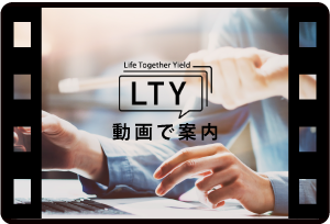 LTYの事業説明